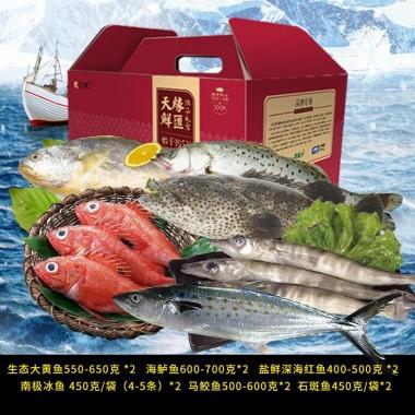 新春海鲜礼盒(下单后3天之内发货)